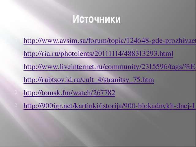Источники http://www.avsim.su/forum/topic/124648-gde-prozhivaet-simmer/page-7...