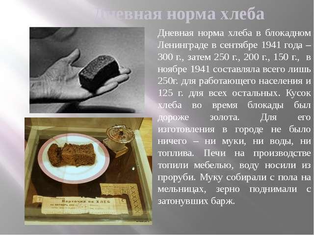 Дневная норма хлеба Дневная норма хлеба в блокадном Ленинграде в сентябре 19...