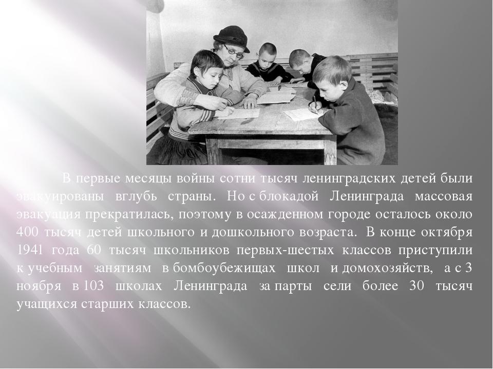 В первые месяцы войны сотни тысяч ленинградских детей были эвакуированы в...