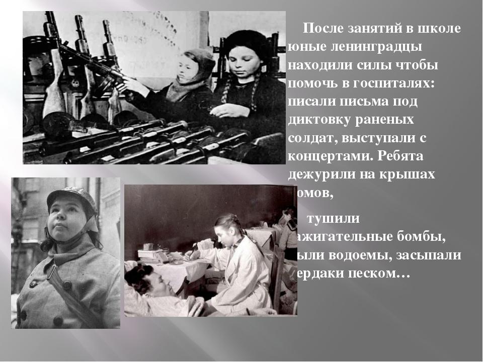 После занятий в школе юные ленинградцы находили силы чтобы помочь в госпитал...