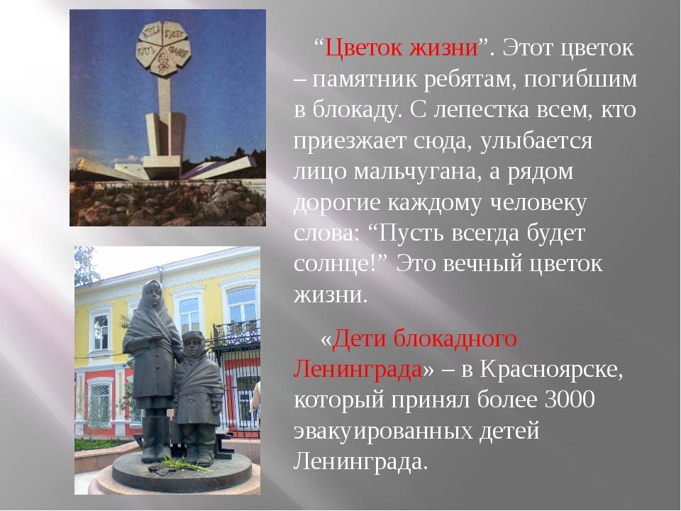 """""""Цветок жизни"""". Этот цветок – памятник ребятам, погибшим в блокаду. С лепест..."""