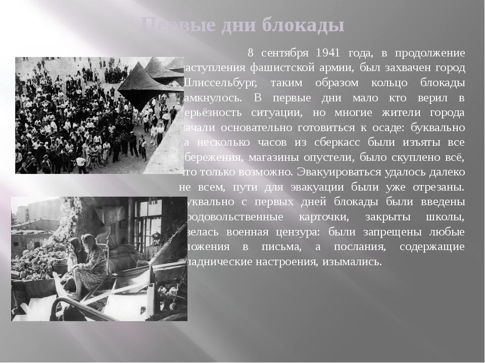 Первые дни блокады 8 сентября 1941 года, в продолжение наступления фашистской...