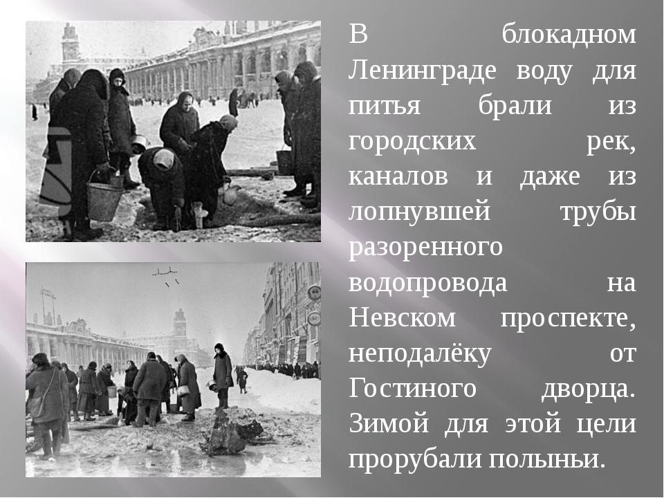 В блокадном Ленинграде воду для питья брали из городских рек, каналов и даже...
