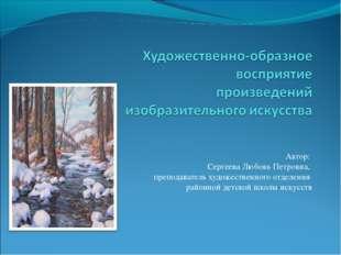 Автор: Сергеева Любовь Петровна, преподаватель художественного отделения рай