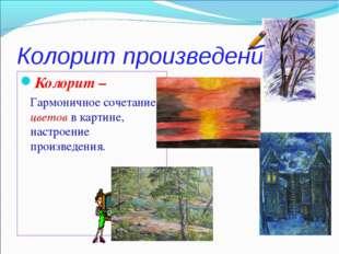 Колорит произведения Колорит – Гармоничное сочетание цветов в картине, настр