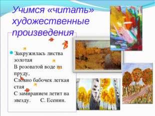 Учимся «читать» художественные произведения Закружилась листва золотая В роз