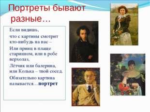 Портреты бывают разные… Если видишь, что с картины смотрит кто-нибудь на на