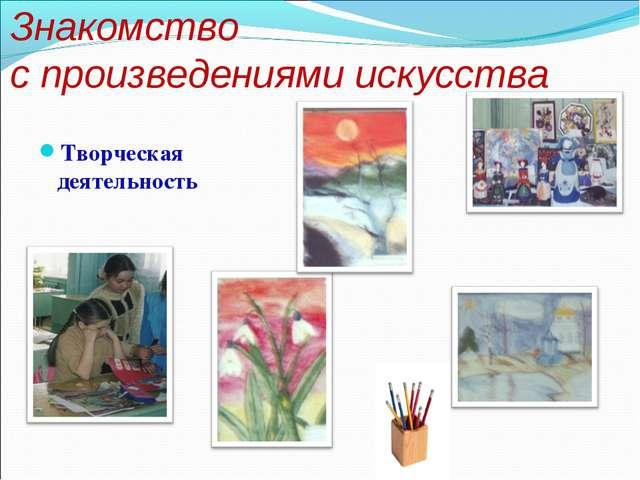 Знакомство с произведениями искусства Творческая деятельность .