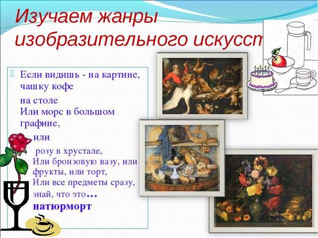 Изучаем жанры изобразительного искусства Если видишь - на картине, чашку кофе...