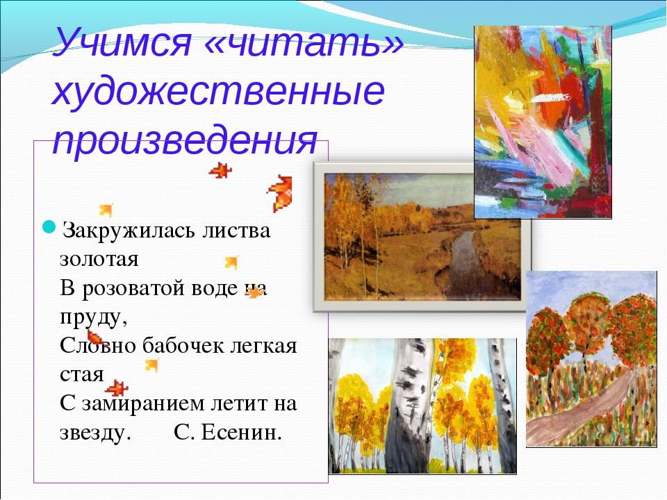 Учимся «читать» художественные произведения Закружилась листва золотая В роз...