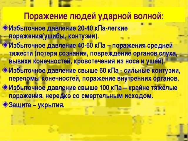 Поражение людей ударной волной: Избыточное давление 20-40 кПа-легкие поражен...