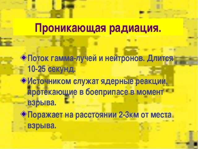 Проникающая радиация. Поток гамма-лучей и нейтронов. Длится 10-25 секунд. И...
