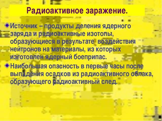 Радиоактивное заражение. Источник – продукты деления ядерного заряда и радио...