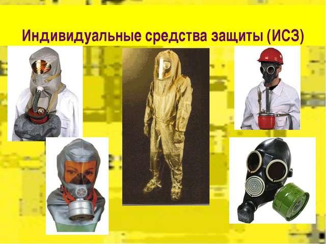 Индивидуальные средства защиты (ИСЗ)