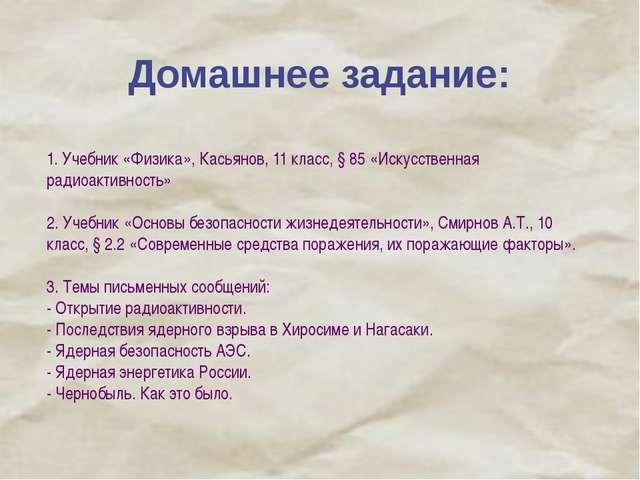 1. Учебник «Физика», Касьянов, 11 класс, § 85 «Искусственная радиоактивность»...