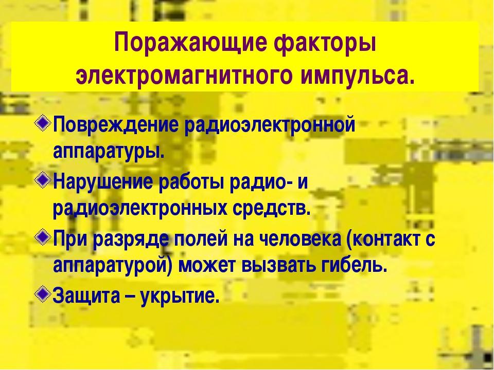 Поражающие факторы электромагнитного импульса. Повреждение радиоэлектронной...