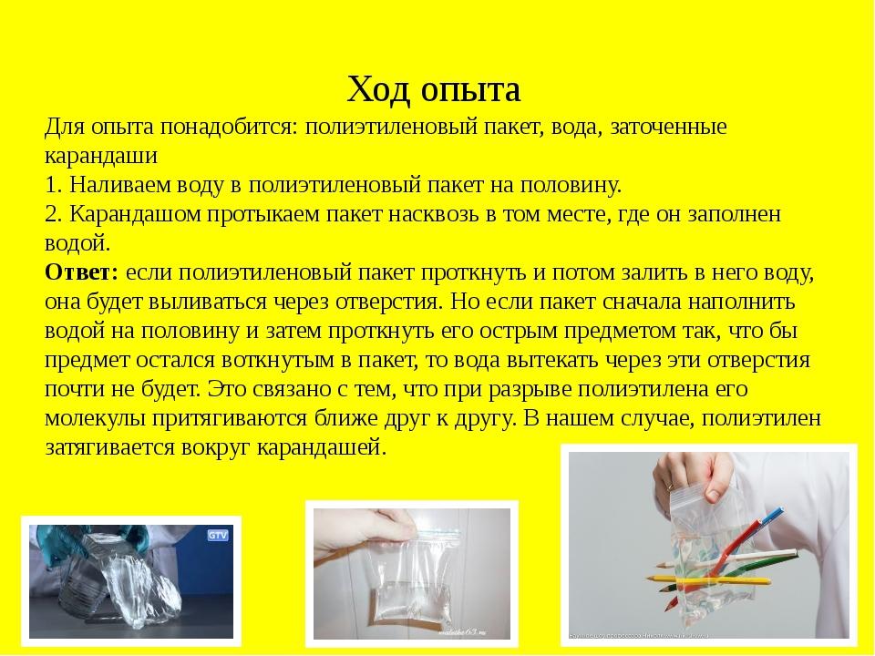 Ход опыта Для опыта понадобится: полиэтиленовый пакет, вода, заточенные каран...