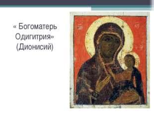 « Богоматерь Одигитрия» (Дионисий)