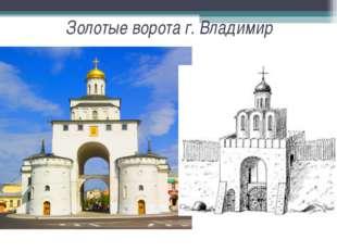 Золотые ворота г. Владимир