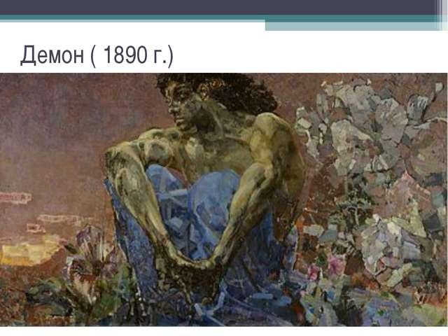 Демон ( 1890 г.)
