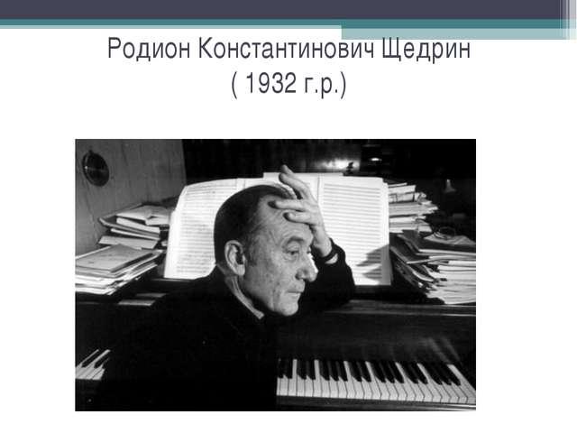 Родион Константинович Щедрин ( 1932 г.р.)