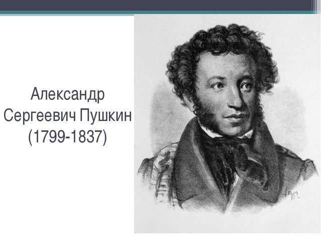 Александр Сергеевич Пушкин (1799-1837)