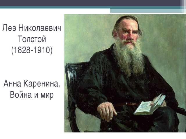 Лев Николаевич Толстой (1828-1910) Анна Каренина, Война и мир