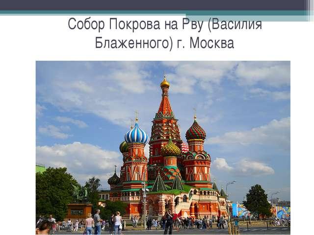 Собор Покрова на Рву (Василия Блаженного) г. Москва