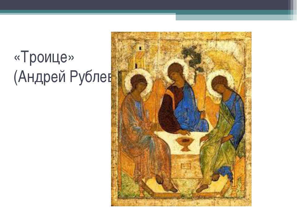 «Троице» (Андрей Рублев)