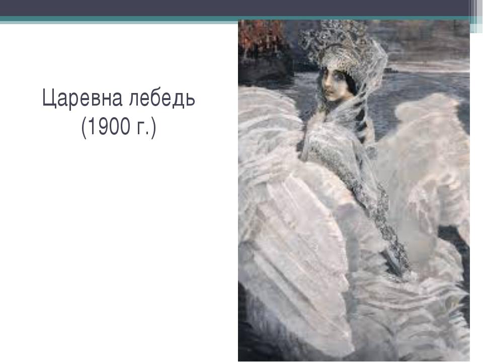 Царевна лебедь (1900 г.)