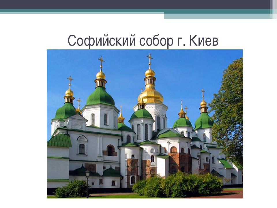 Софийский собор г. Киев