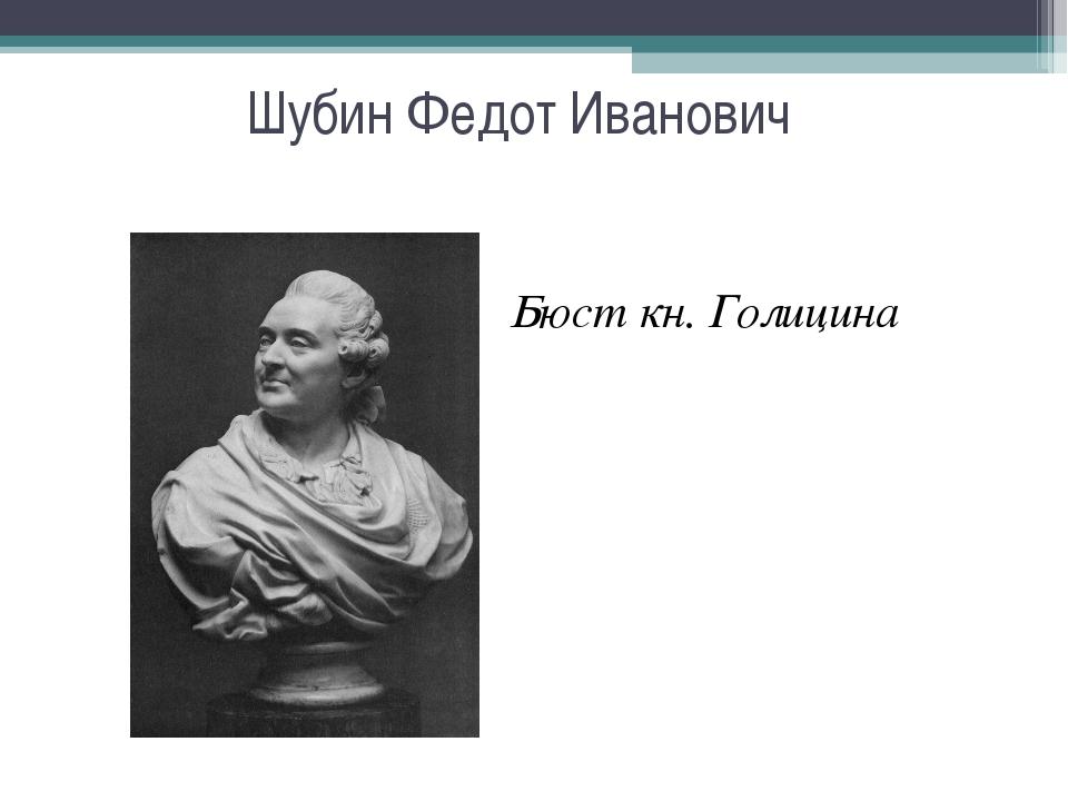 Шубин Федот Иванович Бюст кн. Голицина