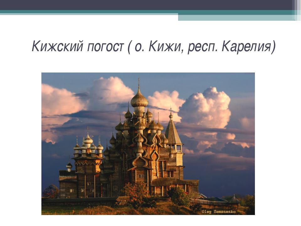 Кижский погост ( о. Кижи, респ. Карелия)