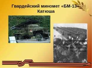 Гвардейский миномет «БМ-13» Катюша