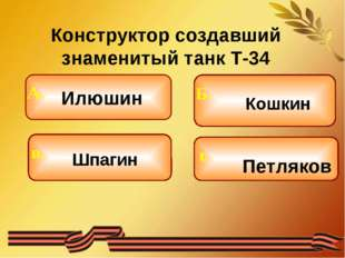 Конструктор создавший знаменитый танк Т-34 Илюшин Шпагин Кошкин Петляков Б.