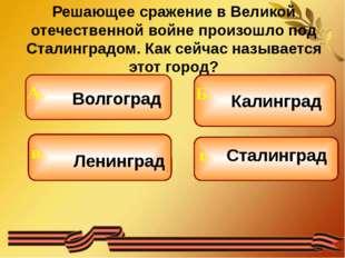 Решающее сражение в Великой отечественной войне произошло под Сталинградом.