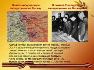 План гитлеровского наступления на Москву. В ставке Гитлера перед наступлением