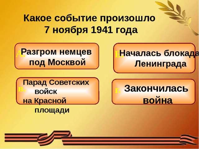 Какое событие произошло 7 ноября 1941 года Разгром немцев под Москвой Парад...