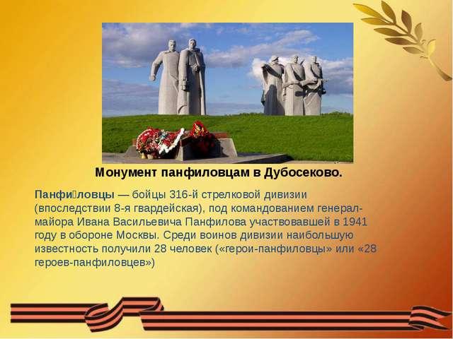 Монумент панфиловцам в Дубосеково. Панфи́ловцы— бойцы 316-й стрелковой дивиз...