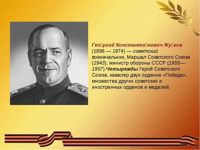 Гео́ргий Константи́нович Жу́ков (1896 — 1974)— советский военачальник, Марша...