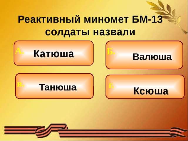 Реактивный миномет БМ-13 солдаты назвали Катюша Танюша Валюша Ксюша Б. г. А....