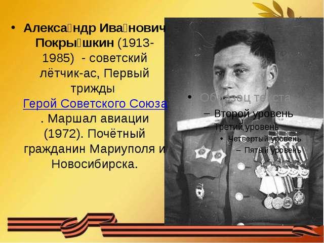 Алекса́ндр Ива́нович Покры́шкин (1913-1985) - советский лётчик-ас, Первый три...