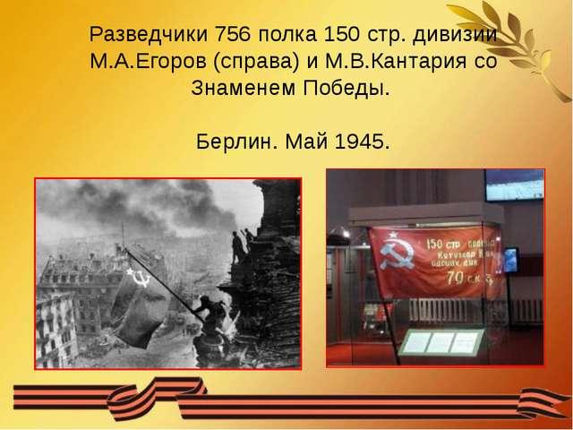 Разведчики 756 полка 150 стр. дивизии М.А.Егоров (справа) и М.В.Кантария со З...