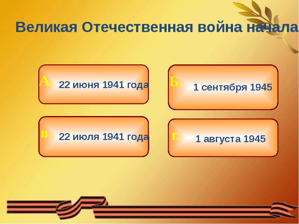 Великая Отечественная война началась 22 июня 1941 года 22 июля 1941 года 1 с...