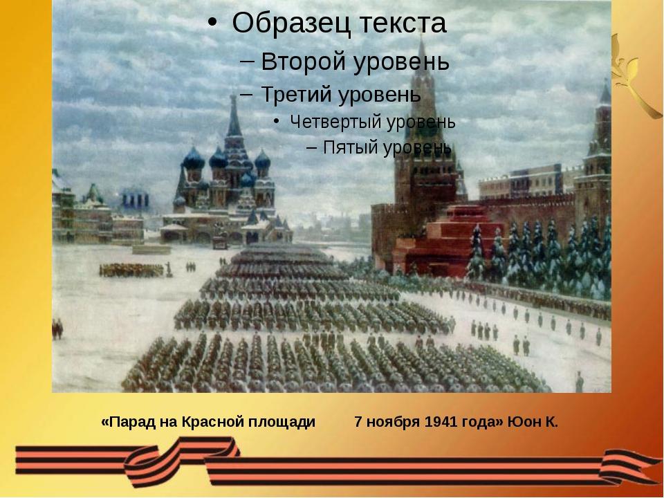 «Парад на Красной площади 7 ноября 1941 года» Юон К.