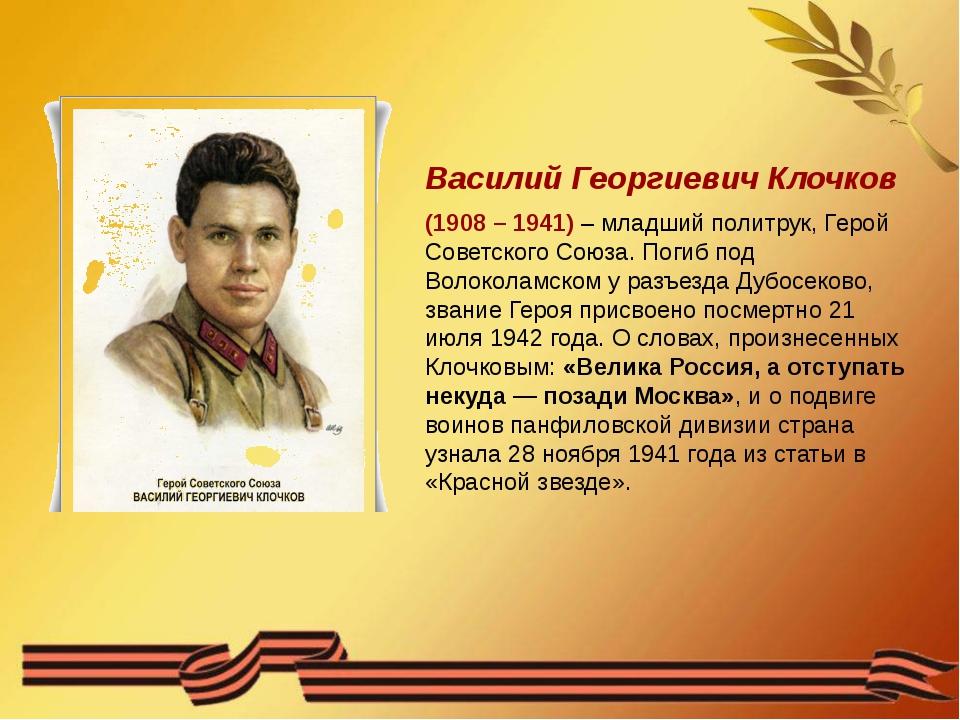 Василий Георгиевич Клочков (1908 – 1941) – младший политрук, Герой Советского...