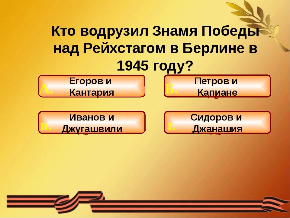 Подумай! Подумай! Подумай! Молодец! Кто водрузил Знамя Победы над Рейхстагом...