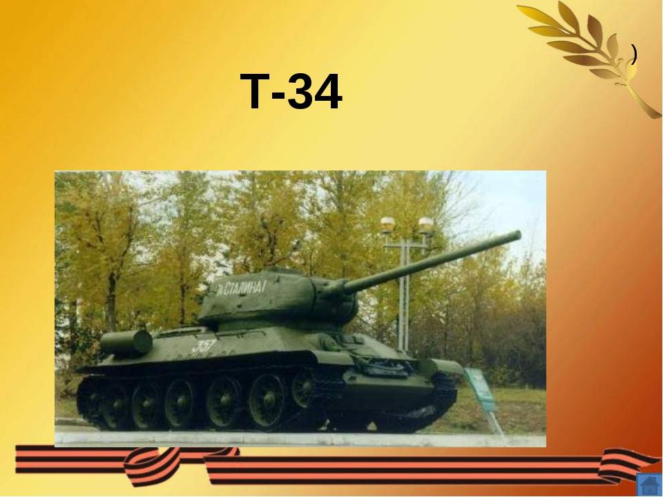 ) Т-34