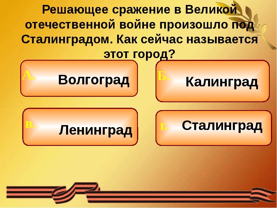 Решающее сражение в Великой отечественной войне произошло под Сталинградом....