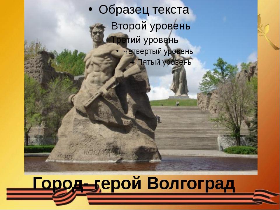 Город- герой Волгоград